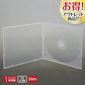 アウトレット大特価!【200枚】厚さ5mm PPスリムケース 1枚収納/クリア省スペースで割れにくい!DVDやCD用PP素材のスリムケース!KS-105