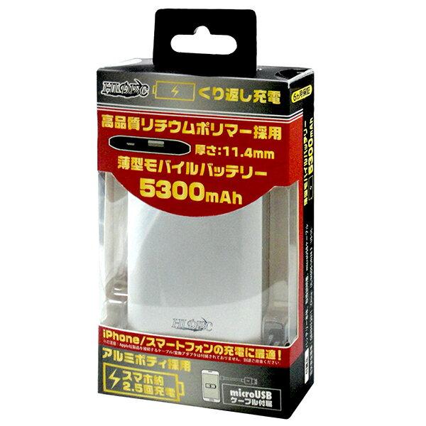 在庫一掃セール開催中!!あす楽対応 ML-HDMB5300PSV 税込 HI-DISC スマートフォン用薄型充電モバイルバッテリー 5300mAh(シルバー)高品質リチウムポリマー採用 厚み11.4mm スマホ約2.5回充電 スマホバッテリー