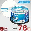maxell 録画用BD-R / 25GB(50枚入|1〜4倍速対応) 1枚あたり78円 BD-R BRV25WPE.50SP / インクジェットプリンター対応 他商品との結束発送OK!