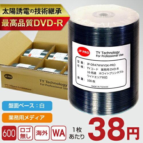 業務用 太陽誘電後継DVD-R「JP-PRO」ワイドディスク16倍速 4.7GB100枚ラップ巻(1箱600枚入り)新発売! TYコード信号入りで太陽誘電メディアと同等の安定性を実現! 1200枚(2ケース)まで1個口で結束配送OK!