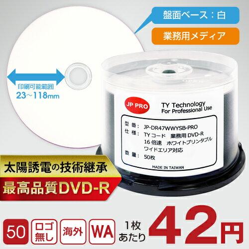 お求めやすい50枚入新登場!業務用 太陽誘電後継DVD-R「JP-PRO」ワイドディスク16倍速 4.7GB TYコード信号入りで太陽誘電メディアと同等の安定性を実現! 1200枚(2ケース)まで1個口で結束配送OK!