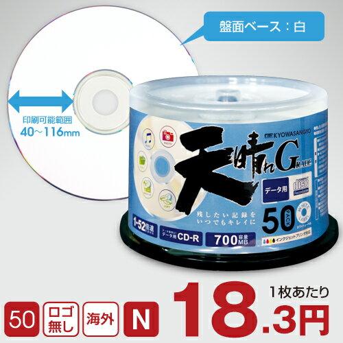 激安CD-R RiTEK社製天晴れGRADE CD-R52倍速 700MB ホワイトプリンタブル50枚スピンドル販売激安特価!1枚あたり18.3円 他商品との結束発送OK!