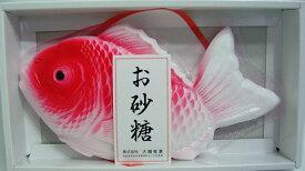 お祝い事に、おめでたい祝鯛!祝鯛(一尾鯛)<IT-100>祝い砂糖 鯛型砂糖製品 成型砂糖ギフト
