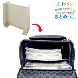 ランドセルの荷物仕切りパネルまとめっこふわりぃ 12〜13.5cmマチ用 日本製おすすめ スクールグッズ