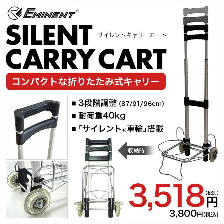 キャリーカート EMINENT エミネント 2輪サイレントキャリーカート コンパクトな折りたたみ式 耐荷重40kg 3段階調整 台車 荷台 スチールカート  おすすめ