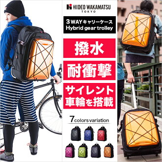 Carry case carry bag 3-WAY ハイブリッドギアトロリー HIDEO WAKAMATSU Hideo Wakamatsu in-flight carry-on fits size small 2 wheel S size carrying bag / rucksack compatible 10P13oct13_b