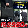 ★AVAILABLEFORB4SIZE~★BUISINESSBAG★MENS★Business bag men briefcase B4 size storing double large size suitcase installation possibility men's bag black (black) Manhattan express 10P13oct13_b fs3gm
