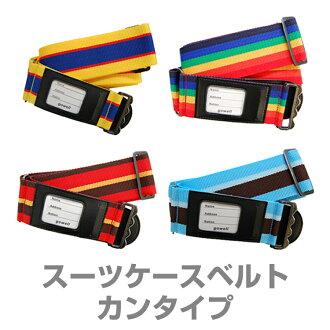 旅行箱皮帶邊緣條紋花紋(紅·藍色·彩虹·黄色)旅遊用品旅遊商品國內旅遊境外遊出差便利舒適