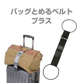 バッグとめるベルトキャリーケースにバッグを固定旅行用品旅行グッズ国内旅行海外旅行出張便利快適【スーツケース・キャリーケースと同時購入で半額50%OFF】