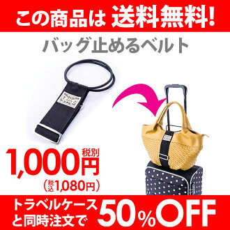 ★TRAVELGOODS★Cute belt easy fasten the bag pattern type clover / sunflower travel equipment travel toy domestic travel overseas travel as convenient comfort 10P13oct13_b fs3gm