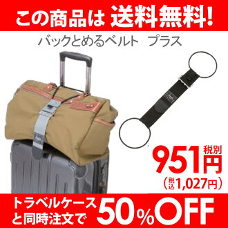 ★TRAVELGOODS★Fasten the bag belt travel equipment travel toy domestic travel overseas travel as convenient comfort 10P13oct13_b fs3gm
