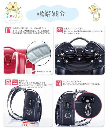 ランドセルふわりぃプレミアム2コンパクト男の子型落ち大容量かっこいいおしゃれ2016年日本製A4フラットファイル対応クラリーノ軽い