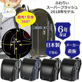 ランドセルふわりぃスーパーフラッシュ男の子大容量タフロックかっこいいおしゃれ2018年日本製A4フラットファイル対応クラリーノ軽い