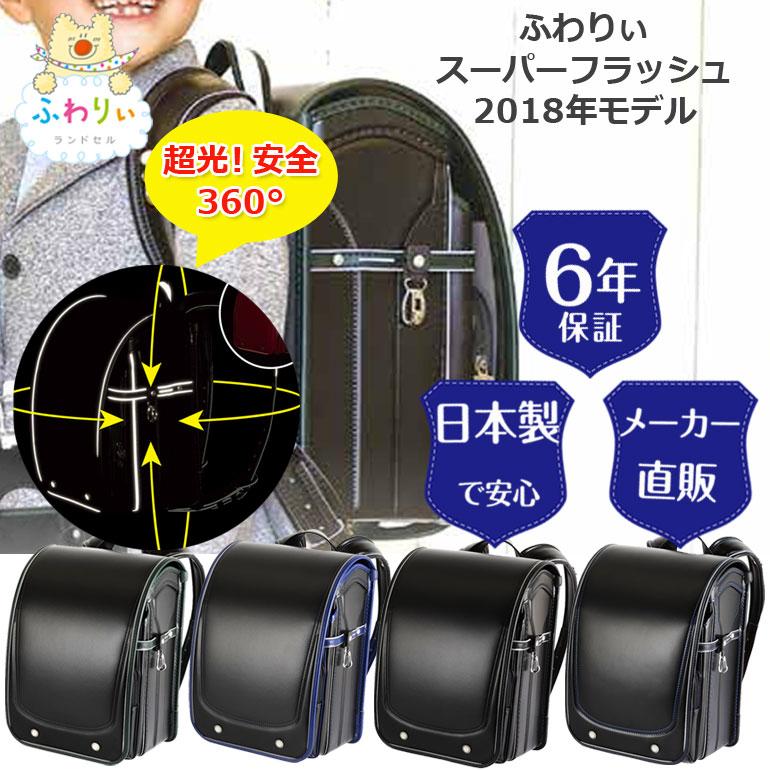 ランドセル ふわりぃ スーパーフラッシュ 男の子 型落ち アウトレット タフロック 2018年 日本製 A4フラットファイル対応 クラリーノ 大容量 人気 保証付き 軽量