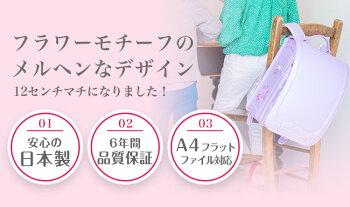 ランドセルふわりぃネット限定オリジナルモデルパールコンビカラー女の子用パールピンクパープルアイボリーかわいいおしゃれおすすめ人気2018年日本製ネット限定A4フラットファイル対応クラリーノ持手ハンドル付軽い軽量バッグbag