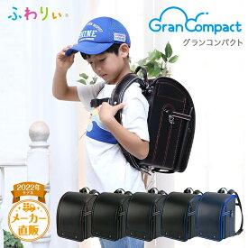 ランドセル ふわりぃ グランコンパクト 男の子 2022年 チェストベルト 日本製 A4フラットファイル対応 タブレット対応 クラリーノ 大容量 保証付き 軽量