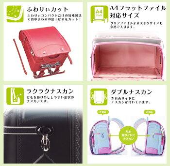ランドセルふわりぃタフロック男の子2019年カブセ着せ替えPLUS1日本製A4フラットファイル対応クラリーノ大容量保証付き軽量