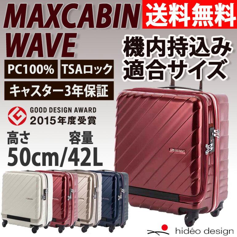 スーツケース ヒデオワカマツ マックスキャビン ウェーブ WAVE 機内持込 キャビンサイズ 小型 Sサイズ キャリーケース 旅行かばん hideo design 最大容量42L MAX CABIN 【送料無料/1年保証】