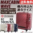 【5/19-5/31まで15%Pバック】スーツケース ヒデオワカマツ マックスキャビン ウェーブ WAVE 機内持込 キャビンサ…