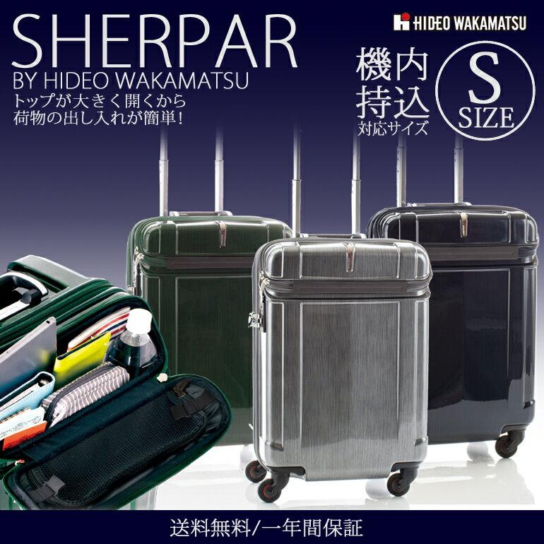 21日までさらにP5倍エントリー必須 スーツケース 機内持込適合 Sサイズ 小型 シェルパー ヒデオワカマツ キャビンサイズ トップオープン キャリーケース 旅行かばん HIDEO WAKAMATSU 軽量 TSAロック【送料無料/1年保証】