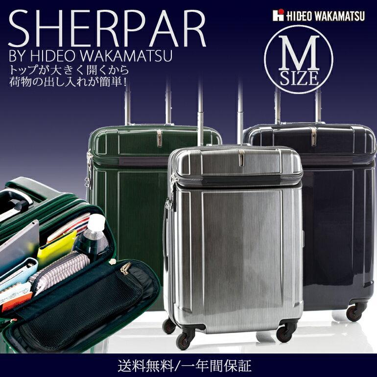 21日までさらにP5倍エントリー必須 スーツケース Mサイズ 小型 シェルパー ヒデオワカマツ キャビンサイズ キャリーケース トップオープン 旅行かばん HIDEO WAKAMATSU 軽量 TSAロック【送料無料/1年保証】