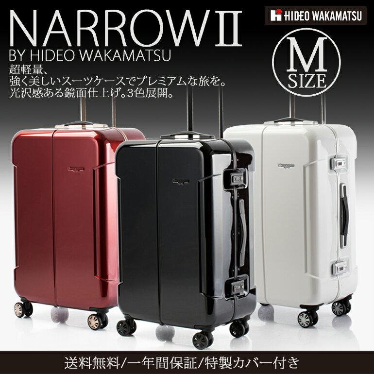 スーツケース Mサイズ 中型 ナロー2 ヒデオワカマツ キャリーケース 旅行かばん HIDEO WAKAMATSU 軽量 TSAロック【送料無料/1年保証】【new_d19】