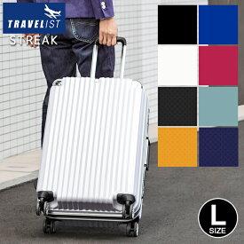 スーツケース ストリーク 大型 フレームタイプ Lサイズ TRAVELIST トラベリスト TSAロック 軽量4輪 旅行かばん 旅行鞄 トランク キャリーバッグ ブランド メーカー 協和【送料無料 1年保証】