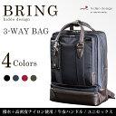 ビジネスバッグ 3way リュック 通勤 バッグ ショルダー バックパック メンズ 紳士バッグ HIDEO WAKAMATSU ヒデオワカ…