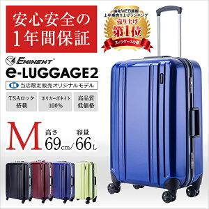 スーツケース キャリーケース 中型〜大型 Mサイズ 軽...