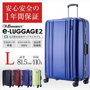 スーツケース Lサイズ 大型 キャリーケース 当店限定...