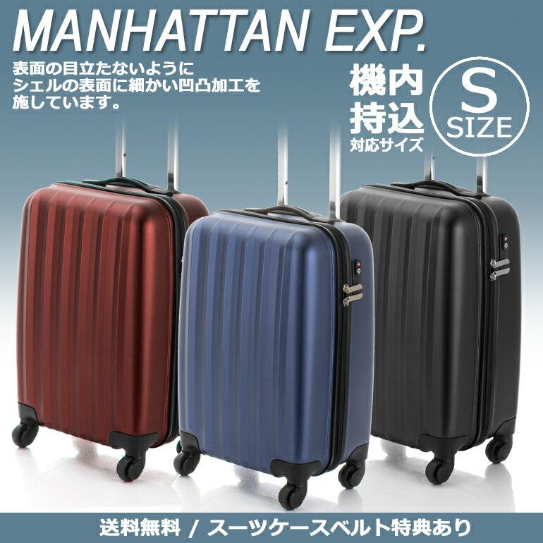 【アウトレット10%OFF】スーツケース 機内持込適合 Sサイズ 小型 マンハッタン AP7124 キャビンサイズ キャリーケース 旅行かばん 軽量 TSAロック【送料無料/ベルト特典】 激安 格安