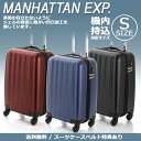 スーツケース 機内持込適合 Sサイズ 小型 マンハッタン AP7124 キャビンサイズ キャリーケース 旅行かばん 軽量 TSA…