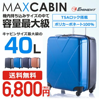 ★【S】 CARRY-ONSIZEh★SUITCASE★Hideo design HIDEO WAKAMATSU Hideo Wakamatsu in-flight cabin fit and maximum capacity 40 L storage suitcase Max cabin (two-tone color) 4 wheel compact S size TSA lock for 10P13oct13_b
