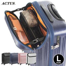 スーツケース Mサイズ 上開き トップオープン TSAロック 3辺158cm以下 無料預入受託可能サイズ 60L 中型 キャリーケース キャビンサイズ 軽量 ジッパーハード 旅行鞄 トランク 4輪 topopen TOPオープン ACTUS アクタス【送料無料/1年保証】