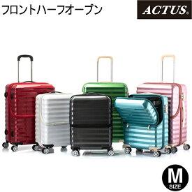 スーツケース キャリーケース キャリーバッグ アクタス フロントハーフオープン WEB限定 ACTUS TSAロック搭載 中型 Mサイズ 旅行かばん 旅行鞄 4輪 【送料無料/1年保証】 激安 格安【キャッシュレス5%還元】