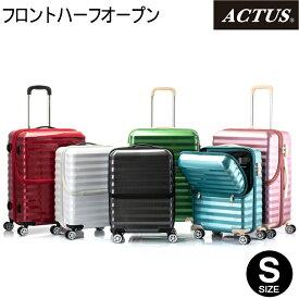 スーツケース 機内持込 キャビンサイズ 小型 Sサイズ アクタス フロントハーフオープン WEB限定 キャリーケース 旅行かばん【キャッシュレス5%還元】