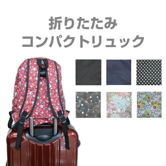 ★LADYS★TRAVELGOODS★Cute eco folding backpack for travel compact folding backpack daypack next bag (suitcase and carry case can be mounted) cute fashionable ladies for ladies fs3gm