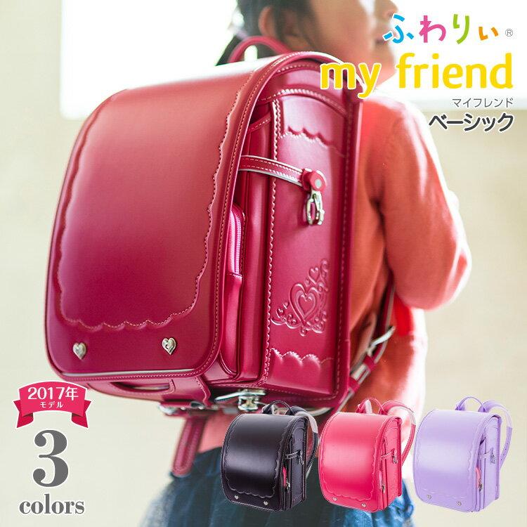 ランドセル ふわりぃ 女の子 型落ち アウトレット 日本製 2016年 パープル ピンク 送料無料 クラリーノ A4フラットファイル対応 マイフレンド セピア大容量 人気 保証付き 軽量