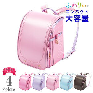ランドセル ふわりぃ 女の子 コンパクト 型落ち アウトレット パール パール ピンク 2018年 日本製 A4フラットファイル対応 クラリーノ 大容量 人気 保証付き 軽量