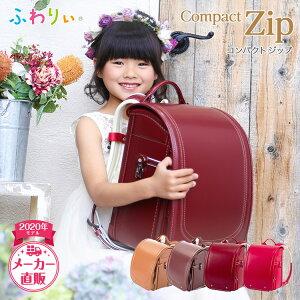 【アウトレット】ランドセル ふわりぃ compact Zip コンパクトジップ 女の子用 2020年 型落ち チェストベルト 日本製 キャメル ピンク レッド A4フラットファイル対応 クラリーノ 大容量 保証