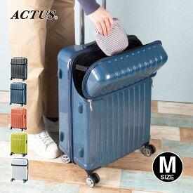 スーツケース トップオープン Mサイズ 中型 軽量 アクタス topopen トップス トップオープンジッパーハード ACTUS TSAロック 旅行バッグ トランク 鏡面4輪 【送料無料/1年保証】 【d0904】