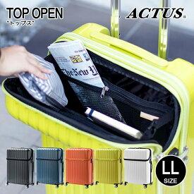 スーツケース トップオープン LLサイズ 大型 軽量 アクタス topopen トップス トップオープンジッパーハード ACTUS TSAロック 旅行バッグ トランク 鏡面4輪 【送料無料/1年保証】 【d0904】