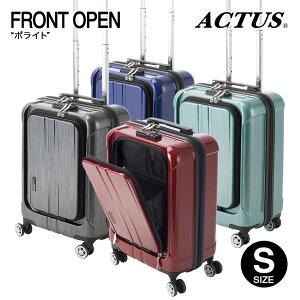 スーツケース 機内持込 キャリーケース 小型 Sサイズ フロントオープン frontopen topオープン ポライト TSAロック 軽量 アクタス フロントオープンジッパーハード ACTUS キャビンサイズ 旅行バッ