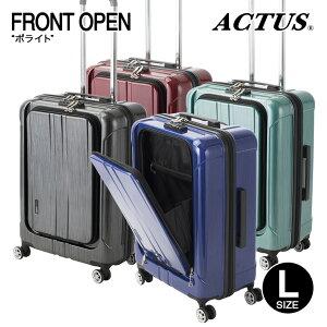 スーツケース キャリーケース 中型 Lサイズ フロントオープン frontopen topオープン ポライト TSAロック 軽量 アクタス フロントオープンジッパーハード ACTUS 旅行バッグ トランク 4輪 【送料無