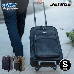 スーツケース キャリーケース 機内持ち込み ソフト リュックサック 3way JETAGE ジェットエイジ キャリー・リュック・手持ち 小型(機内持ち込み適合 キャビンサイズ) Sサイズ 【送料無料 お