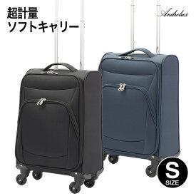 スーツケース キャリーケース 機内持ち込み ブランド Andreluxソフトキャリー 手持ち 小型(機内持ち込み適合 キャビンサイズ) Sサイズ 【送料無料 お買得】 おすすめ