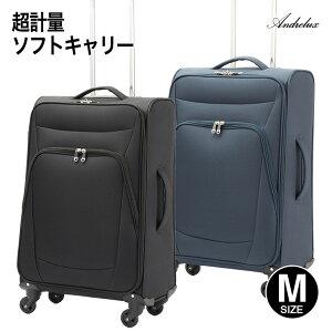 スーツケース キャリーケース ソフトキャリー ブランド Andrelux手持ち 中型 Mサイズ 【送料無料 お買得】 おすすめ