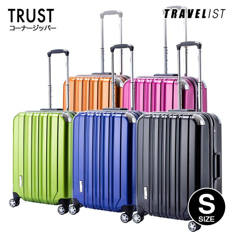 【アウトレット40%OFF】スーツケース キャリーケース キャリーバッグ トラストTRAVELIST TSAロック 鏡面 トラベリスト 小型 4輪 Sサイズ 旅行かばん 旅行鞄 トランク 【送料無料 1年間保証】 激安 格安
