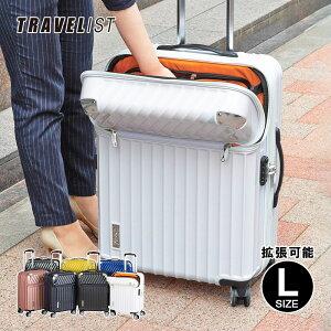 スーツケース キャリーケース 大型 Lサイズ トップオープン モーメント TSAロック 軽量 トラベリスト ジッパーハード トラベリスト キャビンサイズ 旅行バッグ トランク 4輪 【送料無料