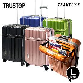 スーツケース Lサイズ 中型 トラストップ トップオープン キャリーケース 旅行かばん 軽量 TSAロック【送料無料/1年保証】 【d0904】
